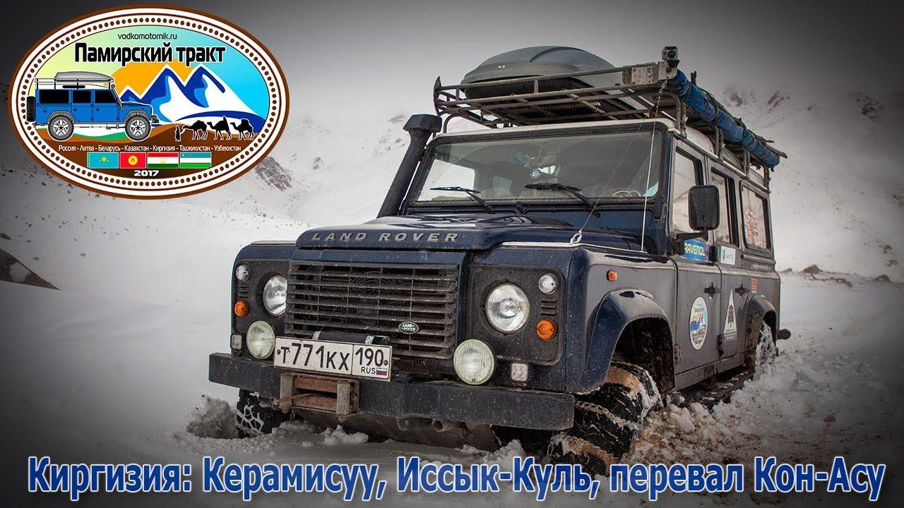 6 Репортаж - Киргизия: Энильчек, Григорьевское ущелье, Иссык-Куль, Кок-Айрык, Джеты-Огуз