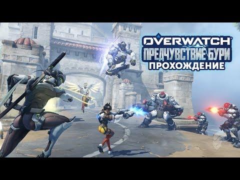 Overwatch Предчувствие Бури | Сюжет и Краткое Прохождение
