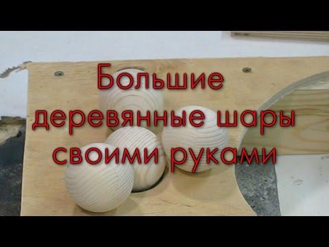 Большие деревянные шары своими руками