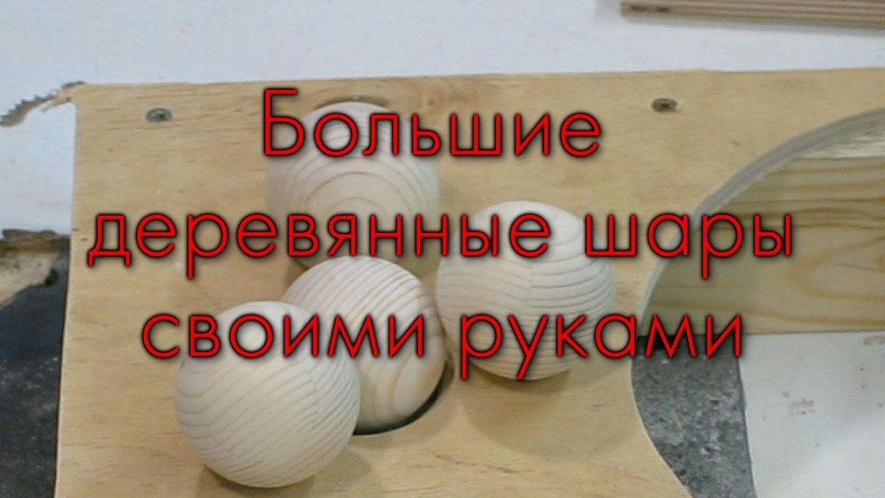 Как сделать шар для дерева своими руками фото 754