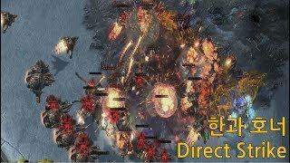 [스타크래프트 2] 한과호너 (Direct Strike…