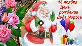 С Днём рождения Деда Мороза Прикольное видео поздравление Музыкальные видео открытки