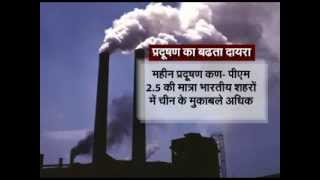 Increasing Air Pollution (Hindi)
