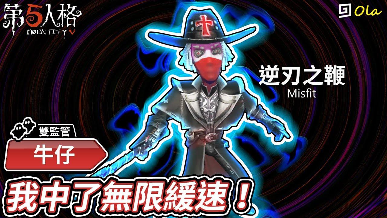 【第五人格】🎭牛仔-逆刃之鞭:我中了無限緩速!【歐拉】Identity V