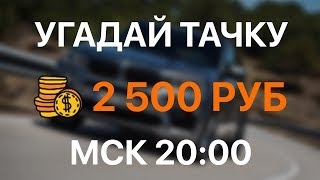 Угадай тачку. Приз — 2 500 рублей. Игра №1.