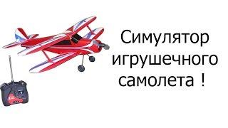 Симулятор игрушечного самолета !(Лучшая игра 2015 года - ▻http://vk.cc/3A06m3 Бесплатно ! Дешево покупать игры можно здесь - https://www.g2a.com/r/ferezol Код на..., 2015-03-01T16:02:10.000Z)