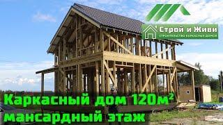 Каркасный дом 120 кв/м. Мансардный этаж. Терраса. Строй и Живи.(, 2016-09-10T08:21:42.000Z)