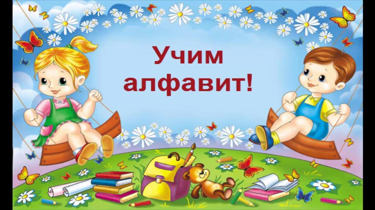 Учим алфавит русского языка. Поем песенку русского ...