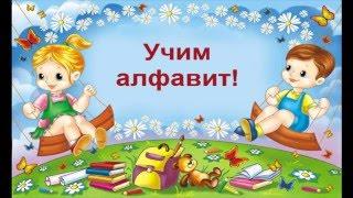 Учим алфавит русского языка. Поем песенку русского алфавита.