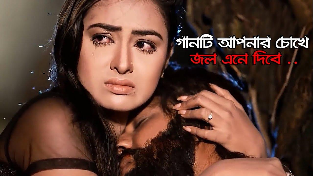 রাতে ঘুমানোর আগে গানটি শুনুন 🔉 New Bangla Sad Song 2019 😢 Atif Ahmed Niloy | Official Song
