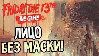 Friday the 13th: The Game — ЛИЦО ДЖЕЙСОНА! ДЖЕЙСОН БЕЗ МАСКИ!