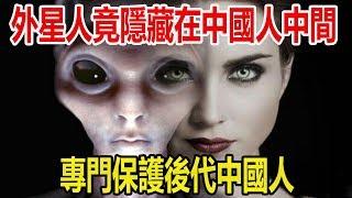 外星人竟隱藏在中國人中間,專門保護後代中國人,美國UFO專家語出驚人!