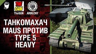 Type 5 Heavy против Maus - Танкомахач №45 - от ARBUZNY и TheGUN [World of  Tanks]