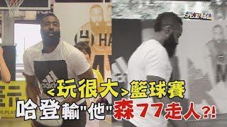 """【綜藝玩很大】""""玩很大""""PK三分球 James Harden輸""""他""""森77走人?!"""