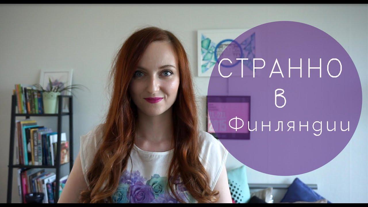 Знакомства с финами для русских знакомства в саратове ленинский район