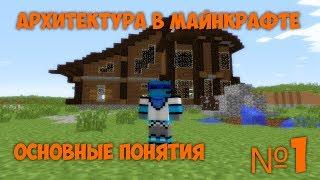 Архитектура в Minecraft - основные понятия № 1