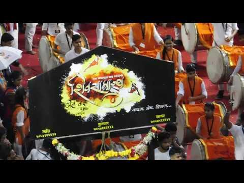 Chinchpokli Cha Chintamani Patpujan 2017 : Shivsamrajya Dhol Tasha Pathak Nashik