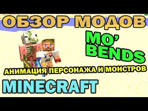 ч.161 - Анимация (Mo Bends Mod) - Обзор мода для Minecraft