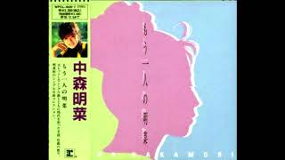 From Mouhitori no AKINA (1993) [Disc 2] Track 3.