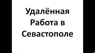 Удалённая  Работа  в Севастополе, Работа в Интернет в Севастополе
