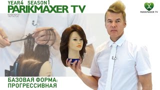Базовая форма: прогрессивная. Вячеслав Дюденко парикмахер тв parikmaxer.tv