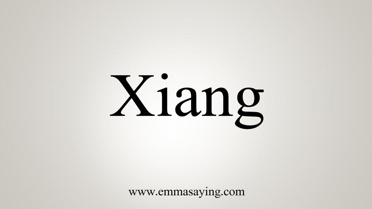 How to pronounce liu xiang