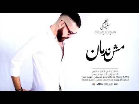 Adham Seliman  -- Msh Nadman || ادهم سليمان - مش ندمان