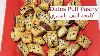 Date Puff Pastry (Iraqi Klecha) /( كليجة البف باستري (اول مرة على اليوتيوب / #Recipe255CFF