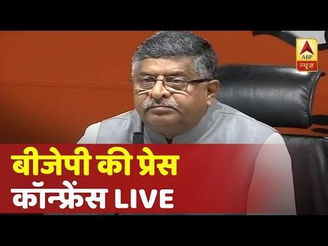 बीजेपी की प्रेस कॉन्फ्रेंस LIVE | ABP News Hindi thumbnail