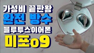 10만원미만 완전방수 블루투스 이어폰 미포o9 리뷰!!…