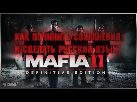 Как исправить проблему с сохранением и языком в Mafia II Definitive Edition?