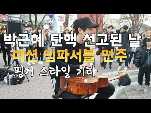 미션 임파서블&강남스타일/핑거 스타일 기타 연주/정선호(일반인)