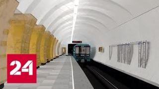 Часть Большого кольца метро пассажиры увидят уже через две недели - Россия 24