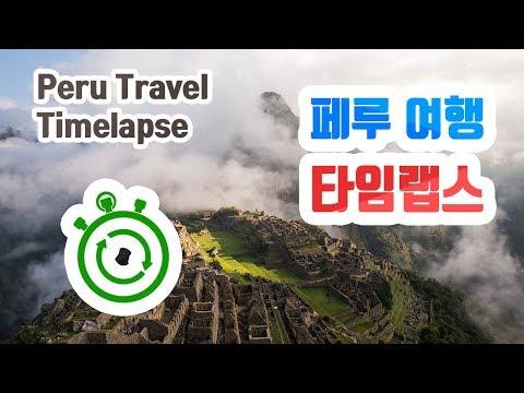 페루 여행 타임랩스 영상 (Timelapse Peru Travel)