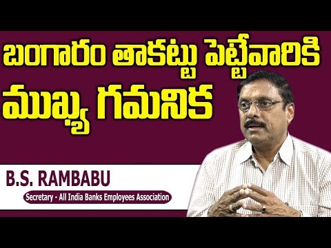 How To Get Gold Loan From Bank || BS Rambabu || SumanTV Life