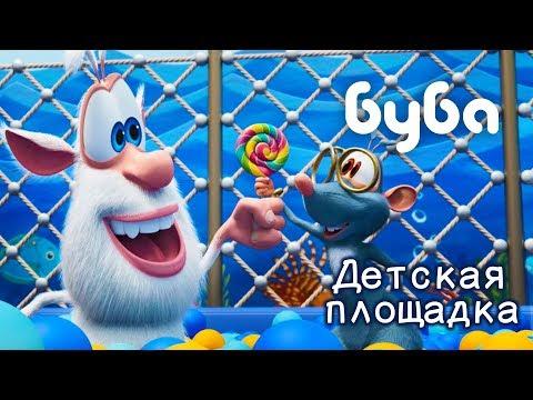Буба - Детская площадка ???? новая 37 серия Буба 2019 от KEDOO мультфильмы для детей