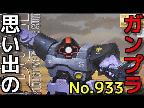 933 1/100 MS-09 ドム   『MASTER GRADE』
