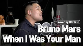 Bruno Mars – When I Was Your Man (cover by HOON.J)