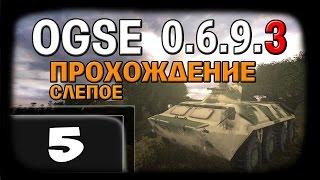 Прохождение OGSE 0.6.9.3 - Часть 5 [720HD]