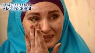 Мусульманка — Слідство ведуть екстрасенси. Сезон 6. Выпуск 68 от 10.04.17