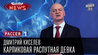 Дмитрий Киселев - Запрещенные книги. Карликовая распутная девка| Круглый идиот| Шведский беспилотник