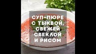 Суп-пюре с тыквой свежей свеклой и рисом