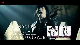 GRANRODEO「メモリーズ」short ver.