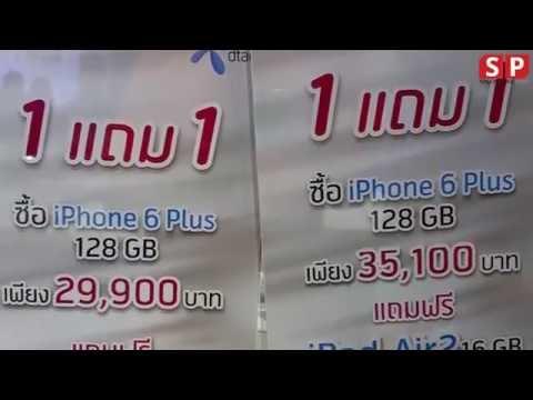 ขยี้ตาแพร๊บบบ!!! Dtac จัดโปรโมชั่นสุดพิเศษซื้อ iPhone 6 Plus แถม iPhone 5s/iPad Air 2 ใน TME 2016