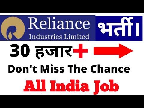 Reliance Industries में आईं JE की जबरदस्त भर्ती। Reliance Industries Recruitment 2018