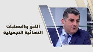 د. رامي محافظة - الليزر والعمليات النسائية التجميلية
