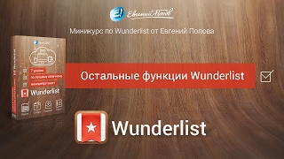 Урок 6. Остальные функции Wunderlist