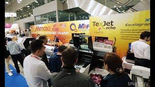 Компания Смарт-Т на выставках Printech и RosUpack 2017
