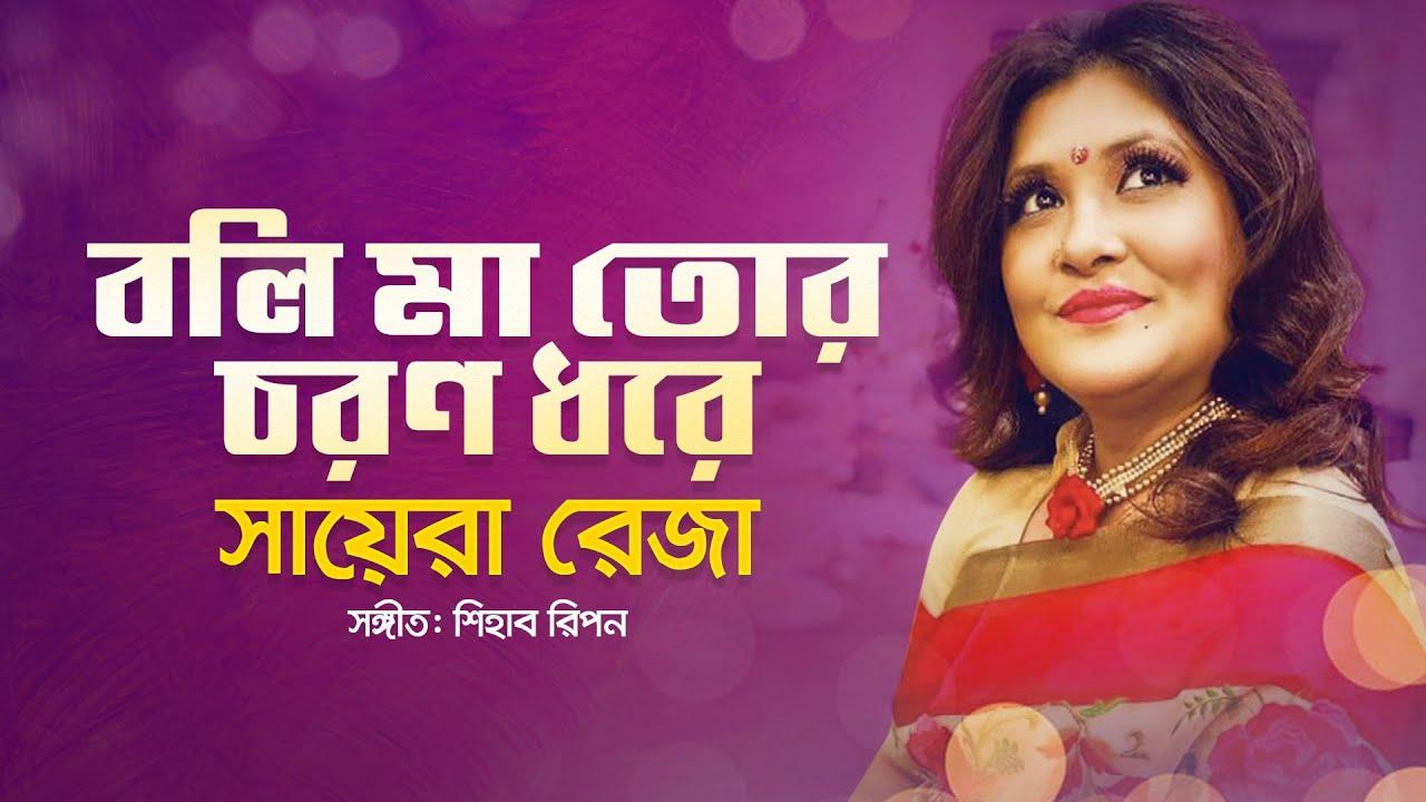 Boli Ma Tor | বলি মা তোর | Sayera Reza | Official Audio | New Bangla Song