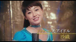 """沢尻エリカが体当たりでこじらせアラサー女性を熱演! 吉沢亮が""""猫""""とし..."""